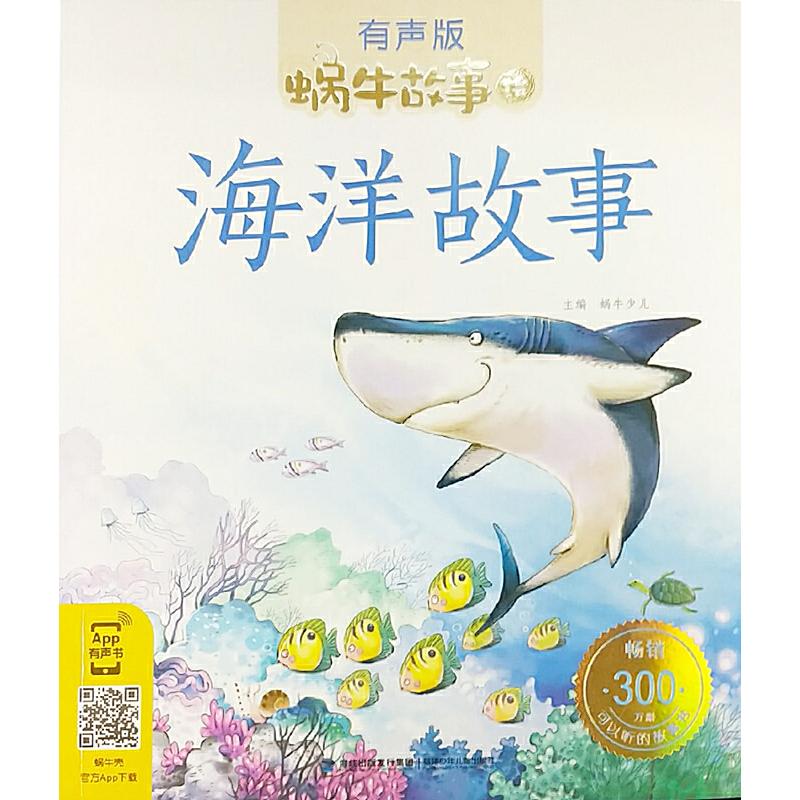 蜗牛故事绘 海洋故事有声版本儿童故事