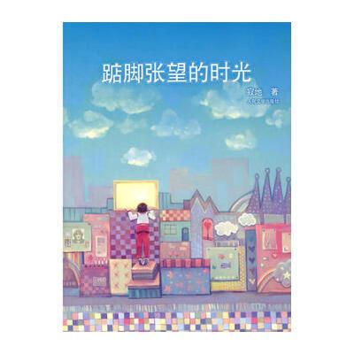 {旧书9新}《踮脚张望的时光》寂地 9787020066476 人民文学出版社正版图书,欢迎选购!