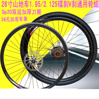 山地车轮组1.95/2.125碟刹轮毂铝合金公路车700C 26寸碟刹前轮 【带车胎】
