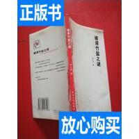 [二手旧书9成新]破译竹盐之谜 延边大学出版社