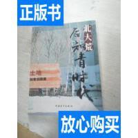 [二手旧书9成新]北大荒.后知青时代(有水印) /春明 著 中国青年