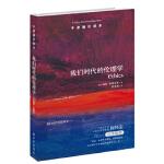 牛津通识读本:我们时代的伦理学(中英双语) (英)布莱克本,梁曼莉 9787544729765 译林出版社 新华书店