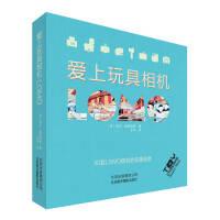 【特�r秒��】�凵贤婢呦�C(LOMO)[英]�P文・梅雷迪斯北京美�g�z影出版社9787805016214
