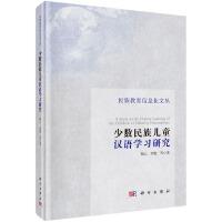 少数民族儿童汉语学习研究