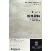 哈姆雷特 (英)莎士比亚   上海外语教育出版社