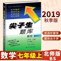 尖子生题库七年级数学 上册  北师版  2019秋