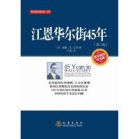 江恩华尔街45年(第二版) (美)江恩,何君 地震出版社