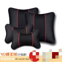 汽车靠枕颈枕一对夏季车用颈椎枕车上用枕头车载座椅头枕车座靠枕 四件套 3D蜂王绒 黑色红线