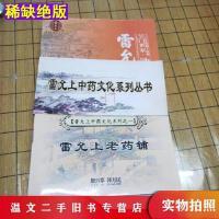 【二手九成新】雷允上中药文化系列丛书(全六册)雷允上雷允上