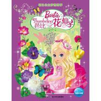 芭比公主梦想故事-芭比花仙子芭比之仙子的秘密 芭比之粉红舞鞋芭比时尚奇迹 芭比公美国美泰;美国美泰 长江少年儿童出版社