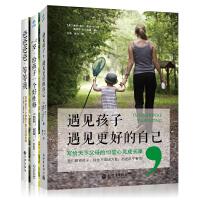 遇见孩子遇见更好的自己+0-12岁给孩子一个好性格+爸爸爸爸等等我(套装共3册)[精选套装]