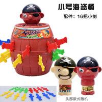 抖音同款玩具整蛊海盗桶叔叔插剑木桶创意整蛊恶搞玩具大号 如图所示