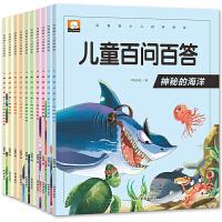 儿童百问百答全套10册十万个为什么小学生注音版彩图 少儿科普百科全书海底动物世界3-4-5-6-7-8周岁儿童读物正版