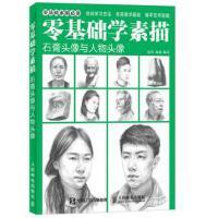 CBS-零基础学素描--石膏头像与人物头像 人民邮电出版社 9787115395580