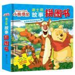 小熊维尼拼图绘本儿童3-6周岁幼儿园益智游戏畅销书迪士尼大电影