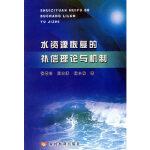 水资源恢复的补偿理论与机制,黄河水利出版社,张春玲,阮本清,杨小柳9787807340539