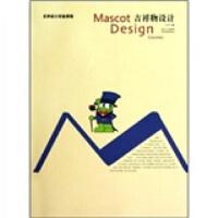 【新书店正版】名师设计实验课程:吉祥物设计 方芳 湖北美术出版社 9787539435701