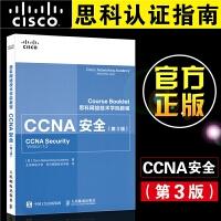 思科网络技术学院教程 CCNA安全 计算机网络程序设计书籍 网络工程师认证教程图书 ccna路由和交换机软件操作书 思