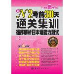 N2考前30天通关集训:循序解析日本语能力测试
