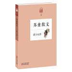 露天电影――苏童散文