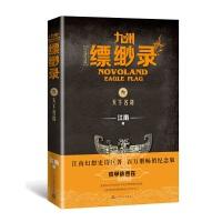 九州缥缈录3.天下名将(百万册纪念版)