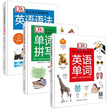 DK儿童英语基础必备(套装3册) 掌握2000个儿童必备单词和短语,47个单词拼写规则和技巧,200条语法和标点使用的规则,高效衔接小学英语知识点,打下坚实的英语听说读写基础,附音频、可反复涂写手写板,憨爸在美国、英语教育专家等推荐