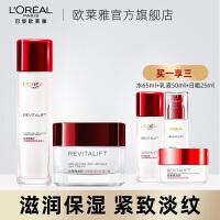欧莱雅(LOREAL)复颜视黄醇精粹水霜2件套护肤套装化妆品礼盒