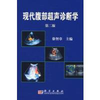 【旧书9成新】【正版现货】现代腹部超声诊断学徐智章 科学出版社