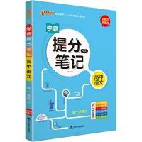 2020版 PASS绿卡图书 学霸提分笔记 高中语文 高一至高三