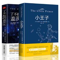 全套2册 小王子书 了不起的盖茨比 经典世界名著官方认可版中文译本精装版珍藏版读物外国文学原版小说书籍 畅销书排行榜