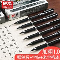 晨光1.0mm大笔画硬笔书法专用练字加粗替芯黑色签字笔中性笔粗头碳素水笔芯0.7顺滑大容量商务签名笔agp13604