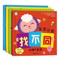 袋鼠妈妈宝宝趣味找图不同全4册益智游戏书畅销儿童书 幼儿图书 3-4-5-6岁启蒙 左右脑开发书籍 早教认知思维专注力