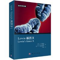 Lewin 基因X(中文版)