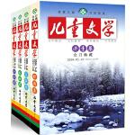 2004年《儿童文学》全年套装(共4册)