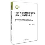 我国货币和财政政策传导机制与宏观调控研究
