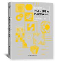 """基础造型系列教材 艺术・设计的色彩构成(修订版)(现代艺术设计基础""""三大构成""""教材)"""