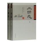 三国志(全二册)(中国史学要籍丛刊)