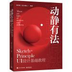 动静有法 Sketch+Principle UI设计基础教程