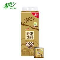 清风卷纸 卷筒纸卫生纸金装原木纯品 4层200克*10卷 卷筒式卫生纸