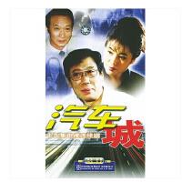 原装正版 汽车城(19VCD) 电视剧 (满500元送8G U盘)