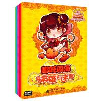 全套6本中国英雄大迷宫 英雄游戏系列丛书 经典儿童动脑益智玩具书 哪吒闹海 武松打虎 三眼二郎神 猪