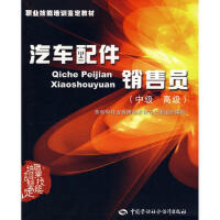 汽车配件销售员(中、高级)―教材 本书编写组 中国劳动社会保障出版社