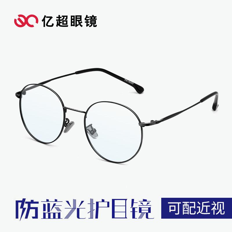 亿超 防蓝光防辐射眼镜框男女情侣潮款合金圆形全框光学近视镜架WL4901配镜免费加工,度数请下单备注或联系客服