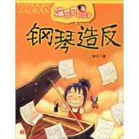 【旧书二手书9成新】钢琴造反//海贝贝的故事 简平 9787536532847 四川少年儿童出版社