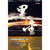 【旧书二手书9成新】黑金 张源 9787811395075 中国人民公安大学出版社