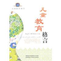 【二手书9成新】儿童教育格言阿迪力・穆罕默德9787807443995新疆美术摄影出版社