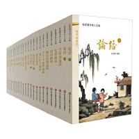 国学微课堂(套装共22册)
