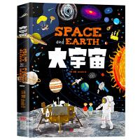 大宇宙 我们的太空宝典绘本儿童太空宇宙书籍少年儿童百科全书 3-6-10岁小学生课外关于宇宙太空的书趣味科翻翻书--日知