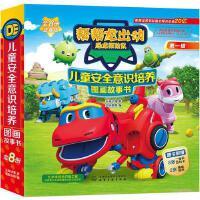 帮帮龙出动恐龙探险队 儿童安全意识培养图画故事书 乐淘动漫 金版数媒 【稀缺旧书】