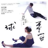 正版音乐 棉花糖:再见王子(CD)上海音像